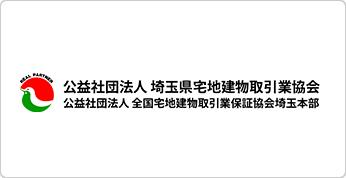 公益社団法人 埼玉宅地建物取引業保証協会
